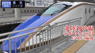 北陸新幹線E7系F5編成 かがやき508号 200925 JR Hokuriku Shinkansen Nagano Sta.