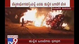 Miscreants Set Stacked Hay on Fire in Tumkur