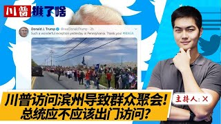 川普访问滨州导致群众聚会! 总统应不应该出门访问?《总统推了啥》2020.05.15 第94期