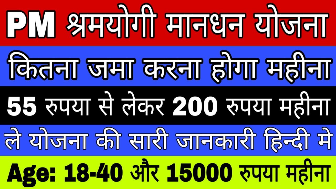 3000 Pension   प्रधानमंत्री श्रम योगी मानधन योजना की पूरी जानकारी   Pension  Plan PM ShramYogi Yojana