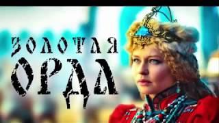 Золотая орда 2018 лучший трейлер Золотая орда 2018 онлайн