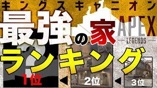 【APEX】見て覚えろ!キングスキャニオン最強の家ランキング!【初心者必見】