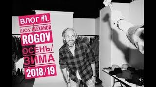 влог #1. шоу ALEXANDR ROGOV осень/зима 2018/19