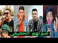 اسمع اصوات مغنين المهرجانات بدون فلاتر و موسيقي.!😂 | اتصدمت من صوتهم الحقيقي!!😱