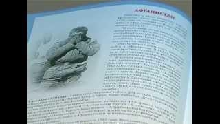 К 25 летию вывода советских войск из республики Афганистан