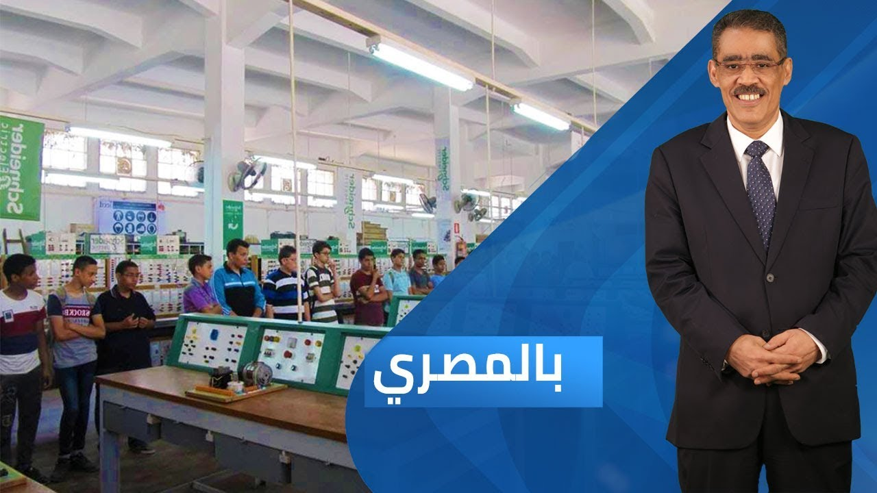 قناة الغد:التعليم الفني في مصر | بالمصري