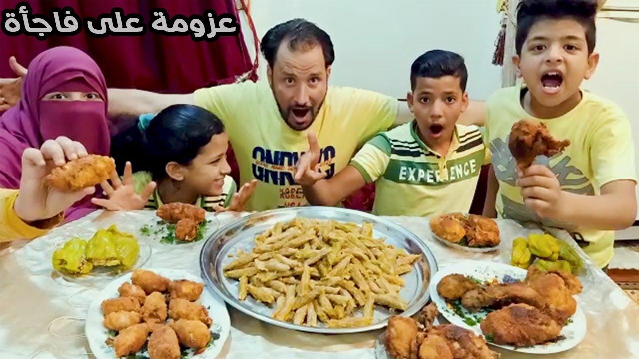 لاول مره عزومه متخطرش على البال  بس على فاجاه🙉 للغالين وكلمتين على الماشي !!!🤔