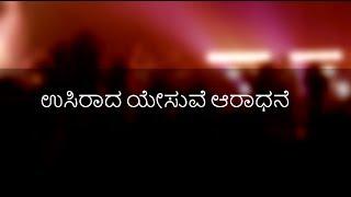 Download Kannada Christian Songs ಉಸಿರಾದ ಯೇಸುವೆ – Usirada yesuve By Ps Bharath, Album Rajadhi Raja MP3 song and Music Video