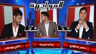 mbcthevoice ناصر عطاوي علي يوسف و ريان جريره زمان الصمت مرحلة المواجهة