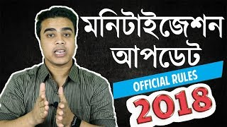 YouTube New Monetization Rules 2018 | Monetization Terms & Conditions Bangla
