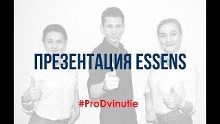 Презентация Essens. 3 года в России. Сообщество ProDvinutie