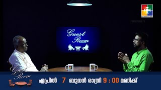 GUEST ROOM || PROMO || BR. BINU JOSEPH VADASSERIKARA || POWERVISION TV | APRIL 07 @ 09.00 PM
