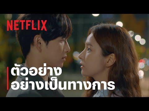 Run On: วิ่งนำรัก   ตัวอย่างอย่างเป็นทางการ   Netflix