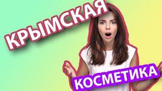Крымская косметика Крем для рук Омолаживающий