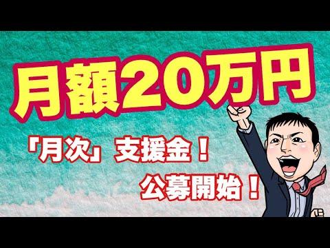 月額最大20万円「月次支援金」4/28公募開始に!
