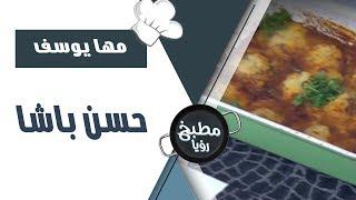 حسن باشا - مها يوسف
