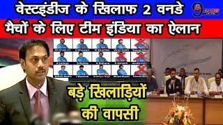 Breaking! वेस्टइंडीज के खिलाफ 2 वनडे मैचों के लिए हुआ टीम इंडिया का ऐलान, बड़े खिलाड़ियों की वापसी