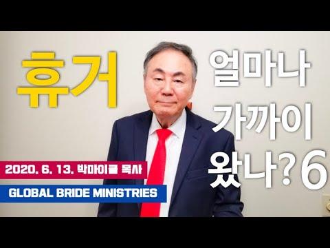 2020/6/13-휴거시리즈-6---타락한-교회-(박마이클-목사)