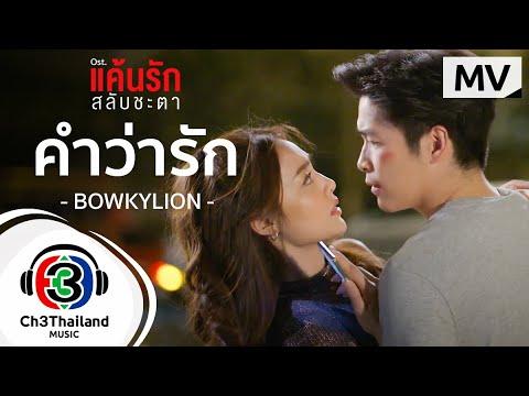 คำว่ารัก Ost.แค้นรักสลับชะตา    BOWKYLION    Official MV