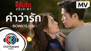 คำว่ารัก Ost.แค้นรักสลับชะตา  | BOWKYLION  | Official MV