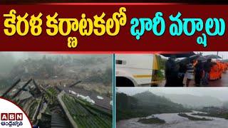 Heavy Rain lashes In Kerala And Karnataka   Weather Forecast   ABN Telugu