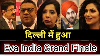 दिल्ली मैं हुआ Eva India Grand Finale 2019 Biggest National Level Beauty Pageant And Fashion Show