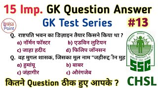 GK Questions and Answer #13 || GK Question in hindi | General knowledge test / ssc chsl gk Question