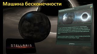 "[Гайд][Stellaris][Левиафаны] Всё про ""Машина бесконечности"" / ""Infinity Machine"""