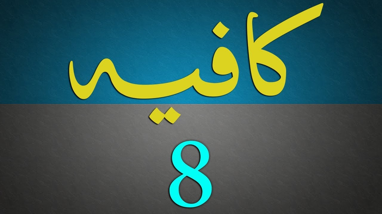 Kafia Dars - 8 - Page - 004 - by Maulana Muhammad Zuhair Albazi - 15