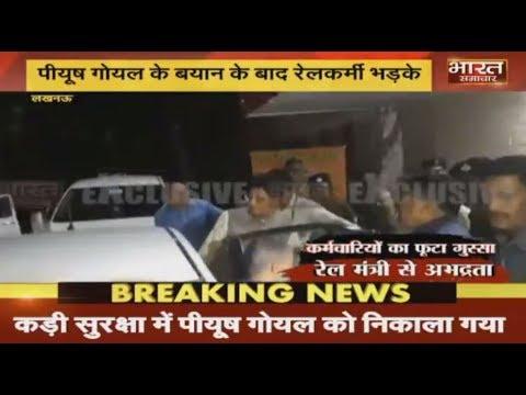 Lucknow: रेल कर्मचारियों ने की रेल मंत्री Piyush Goyal से अभद्रता।