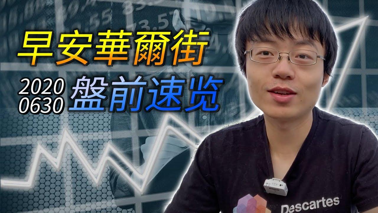 香港国安法通过,微软永久关闭实体店...早安華爾街 20200630 美國股市盤前速览