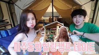 figcaption 태림♥나래 파주동화힐링캠프 글램핑장 데이트 [Couple Video]