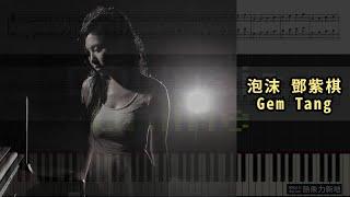 泡沫, 鄧紫棋 Gem Tang (鋼琴教學) Synthesia 琴譜