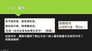 Publication Date: 2020-02-06 | Video Title: [7/2 初中級  中文 ] 修辭教學(對比)