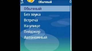 Режимы в Symbian OS (2/43)
