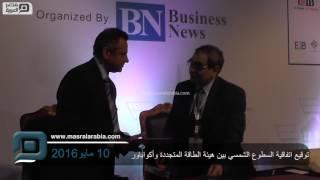 مصر العربية | توقيع اتفاقية السطوع الشمسي بين هيئة الطاقة المتجددة وأكواباور