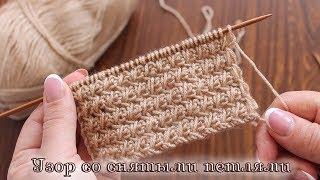 Красивый узор со снятыми петлями, видео | Slip stitch patterns