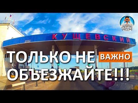 ЦУКЕРОВА БАЛКА ОБЪЕЗД пост ДПС. Трасса М4 Дон Кущевский пост