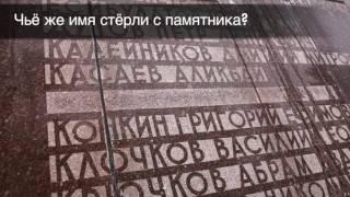 Тайны братской могилы 28 героев-панфиловцев