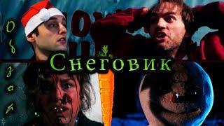 Треш-Обзор фильма - Снеговик (новогодний выпуск)