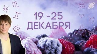 Гороскоп до 25 декабря