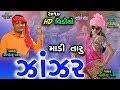 ન્યૂ ગરબા સોન્ગ Madi Taru Janjar New Gujarati ( Bipin Patel And Yogita Patel )