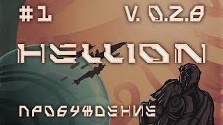 Пробуждение эпизод 1 HELLION v. 0.2.8 (стрим)