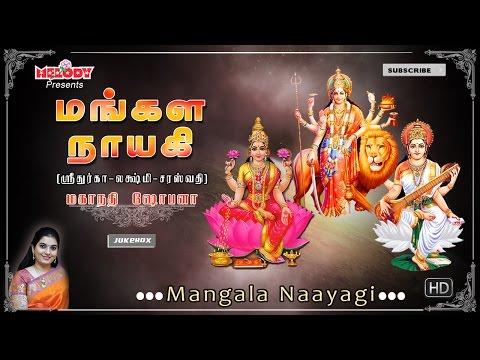Durga Lakshmi Saraswathi | Mangala Nayagi | Navarathri Songs |Tamil Devotional| Mahanadhi Shobana |