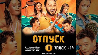 Сериал ОТПУСК музыка OST 14 All Right Now · Ashley Clark Демис Карибидис Павел Майков
