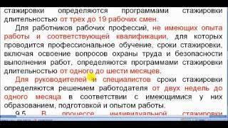 ГОСТ 12.0.004-2015 (раздел 9) 4:13