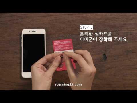 (KOR) How to use Korea sim card (for iOS user) . Korea Prepaid sim / simcard / at airport / KT