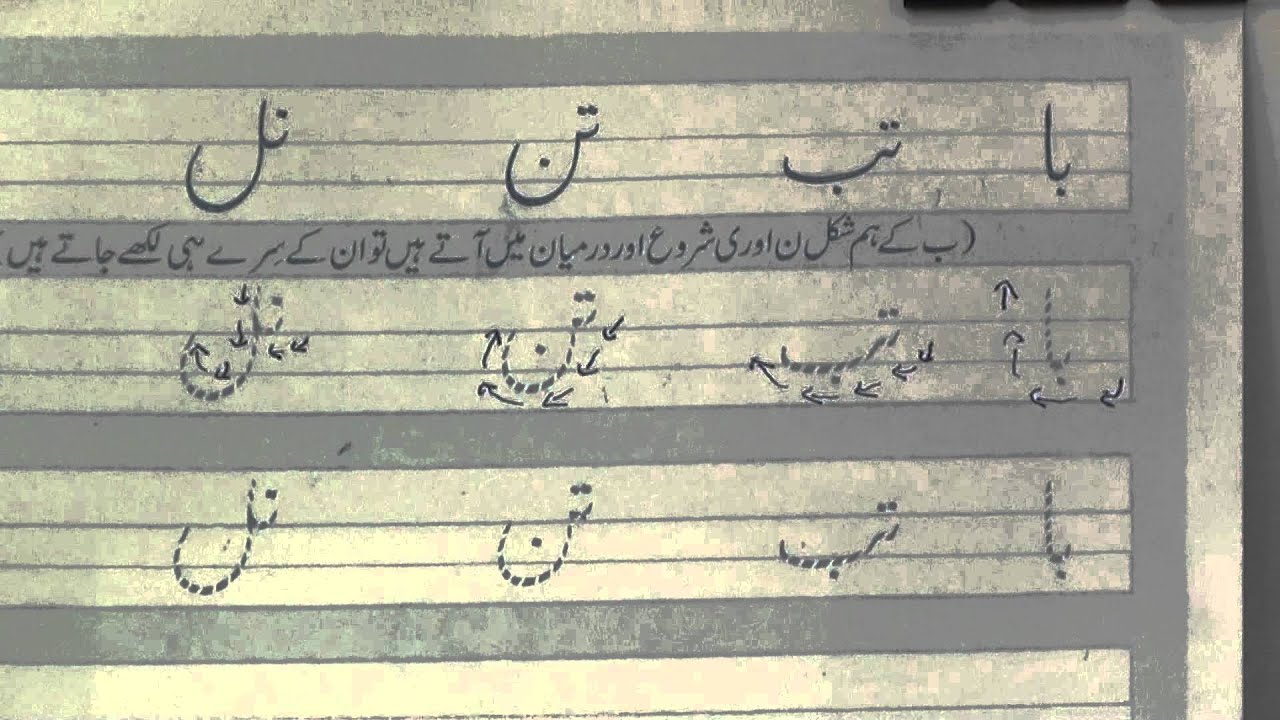 Improve Your Urdu Handwriting Lesson 1