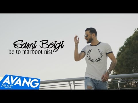 Sami Beigi - Be To Marboot Nist OFFICIAL VIDEO