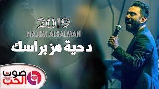 دحية هز براسك 2019 نجم السلمان حفلة ( جامعة عمان الأهلية ) Najem Alsalman